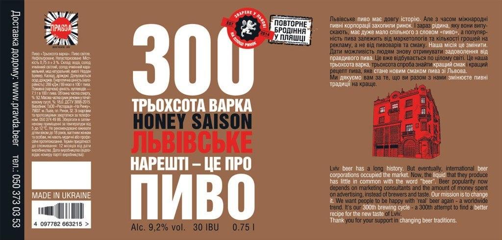 pravda_300varka